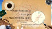 Экскурсионный маршрут по Мещерскому краю Подготовила библиотекарь Мещерской