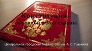 Конституция основной закон страны Центральная городская библиотека