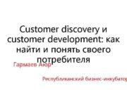 Customer discovery и customer development как найти и