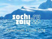 Олимпиада в Сочи 2014 Талисманы Сочи-2014 Горный