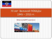 70 лет Великой ПОБЕДЫ 1945 2015 гг