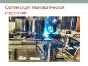 Организация технологической подготовки ПОДГОТОВКА ПРОИЗВОДСТВА Технологическая подготовка