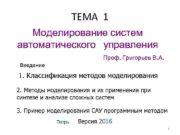 ТЕМА 1 Моделирование систем автоматического управления Проф Григорьев