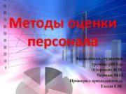 Методы оценки персонала Выполнили студентки группы 5 МО-41