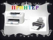 ПРИНТЕР ПРИНТЕР Принтер — периферийное устройство компьютера