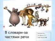 Составитель Агафонова Е Г