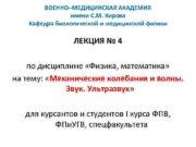ВОЕННО МЕДИЦИНСКАЯ АКАДЕМИЯ имени С М Кирова Кафедра биологической