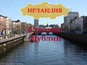 ИРЛАНДИЯ Столица -Дублин Ирландское море Атлантический океан