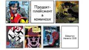 Продактплейсмент в комиксах Шмыгин Никита 1318 Комикс