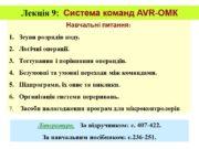 Лекція 9: Система команд AVR-ОМК Навчальні питання: Зсуви
