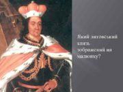 Який литовський князь зображений на малюнку Князь