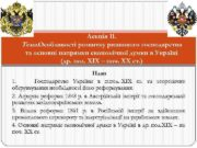 Лекція 11 Тема Особливості розвитку ринкового господарства та