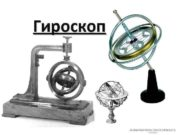 Гироскоп Доклад подготовила Ионова Екатерина гр 11314 1