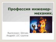 Профессия инженермеханик Выполнил Шочин Андрей 11 С группа