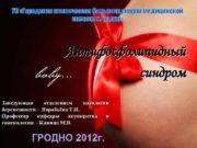 УЗ Городская клиническая больница скорой медицинской помощи г