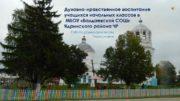 Духовно-нравственное воспитание учащихся начальных классов в МБОУ Балдаевской