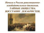 Начало в России революционноосвободительного движения ТАЙНЫЕ ОБЩЕСТВА ВОССТАНИЕ