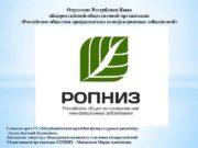 Отделение Республики Коми общероссийской общественной организации Российское общество