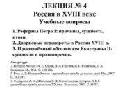 ЛЕКЦИЯ 4 Россия в XVIII веке Учебные