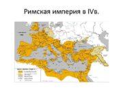 Римская империя в IVв Константин I Великий