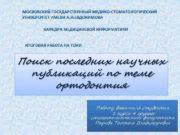 Поиск последних научных публикаций по теме ортодонтия Работу
