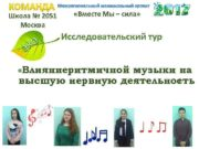 Школа 2051 Москва Вместе Мы сила