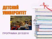 ДЕТСКИЙ УНИВЕРСИТЕТ ПРОГРАММА 2015 2016 ОКТЯБРЬ 4 октября