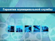 Гарантии муниципальной службы Муниципальному служащему гарантируются ü