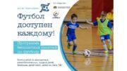 Футбол доступен каждому бесплатная спортивная программа тренировок
