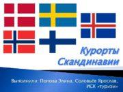 Курорты Скандинавии Выполнили Попова Элина Соловьёв Ярослав ИСК