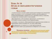 Тема № 10 Права и обязанности членов семьи