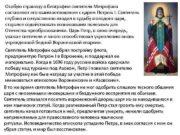Особую страницу в биографии святителя Митрофана составляют его