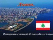 Ливан Презентация ученицы 11 Б класса Гусевой Анны