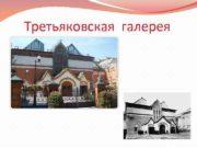 Третьяковская галерея Есть в Москве тихий