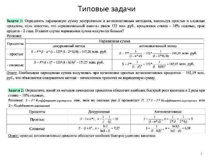 Решение задач с сложным процентам площадь круга и сектора решение задач
