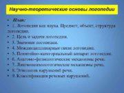 Научно-теоретические основы логопедии План 1 Логопедия