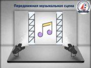 Передвижная музыкальная сцена ЧТО ЭТО ПОЛНОЦЕННАЯ СЦЕНА