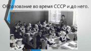 Образование во время СССР и до него