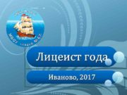 Лицеист года Иваново 2017 Гордость лицея Морозов