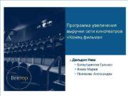 Программа увеличения выручки сети кинотеатров Конец фильма