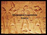 Медицина в древнем Египте Древний Египет