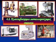 4 2 Классификация металлорежущих станков Металлорежущий станок-