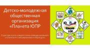 Детско-молодежная общественная организация Планета ЮПР Структура и роль
