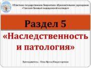 Областное государственное бюджетное образовательное учреждение Томский базовый медицинский