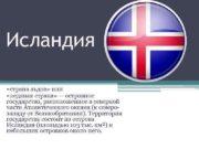 Исландия страна льдов или ледяная страна островное