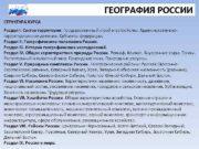 ГЕОГРАФИЯ РОССИИ СТРУКТУРА КУРСА Раздел I Состав территории
