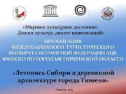 Мировое культурное достояние Диалог культур диалог цивилизаций