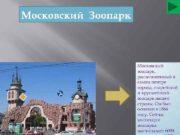 Московский Зоопарк Московский зоопарк расположенный в самом центре