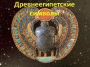 Древнеегипетские символы Сехем символ