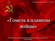Медиаигра по истории г Гомеля Гомель в пламени